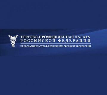 We have become an official partner of the Chamber of Commerce and Industry of the Russian Federation